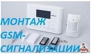 Монтаж GSM сигнализации